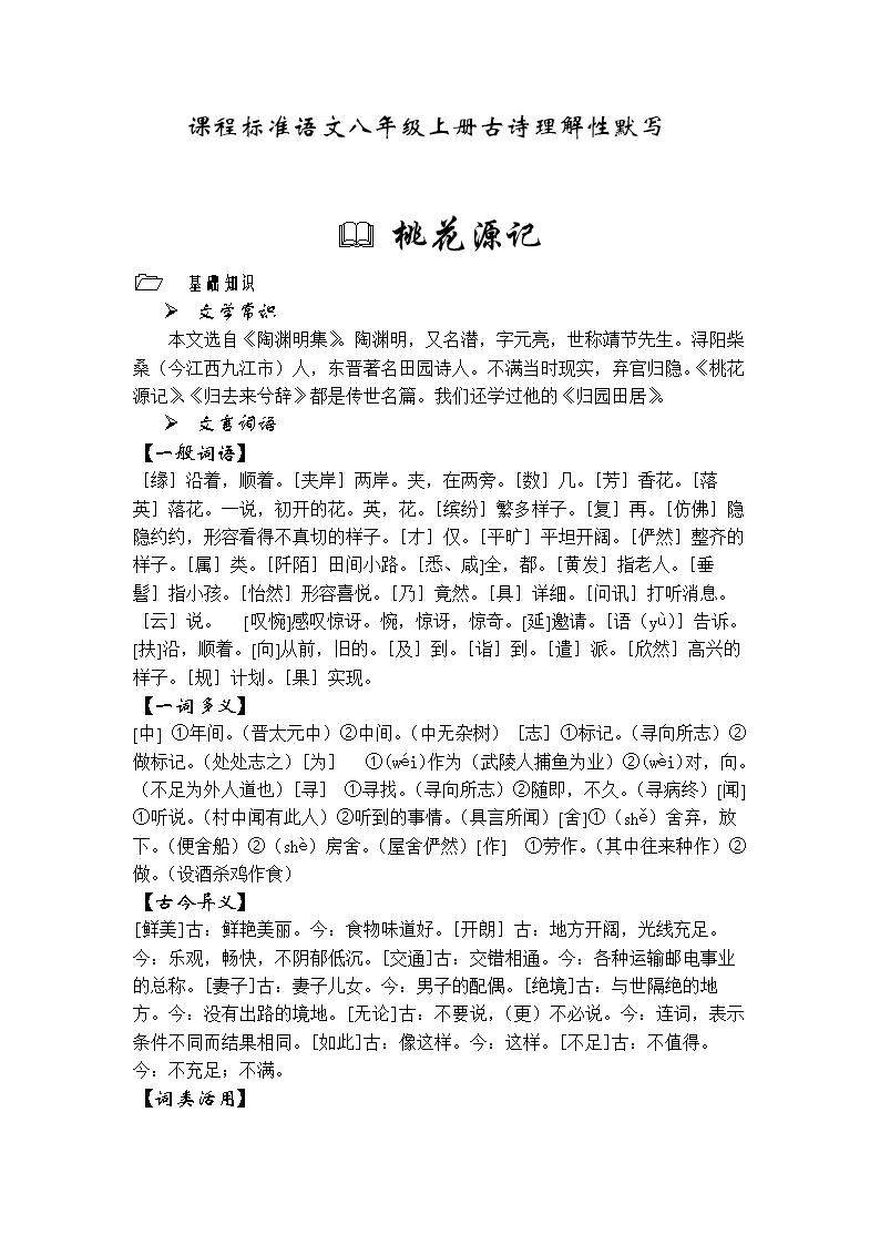 课程标准语文八年级上册古诗理解性默写 (2).d