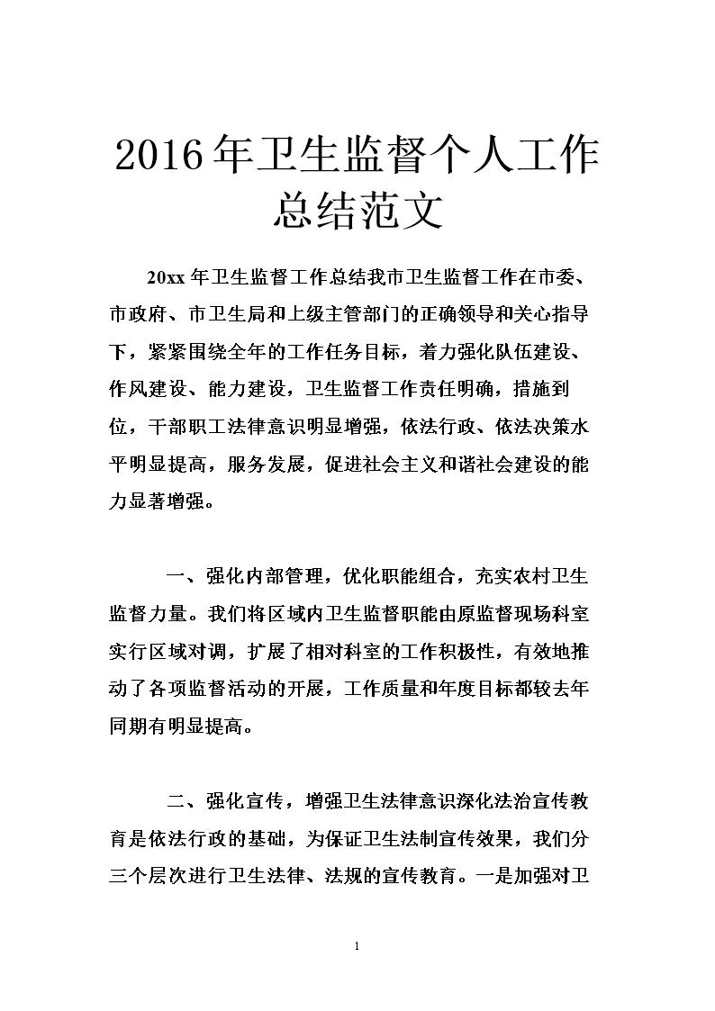 2016年卫生监督个人工作总结范文.doc