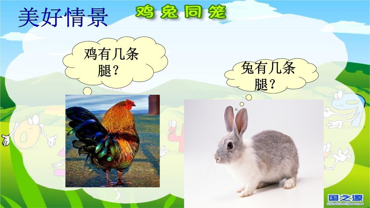 公开课:鸡兔同笼.pptx