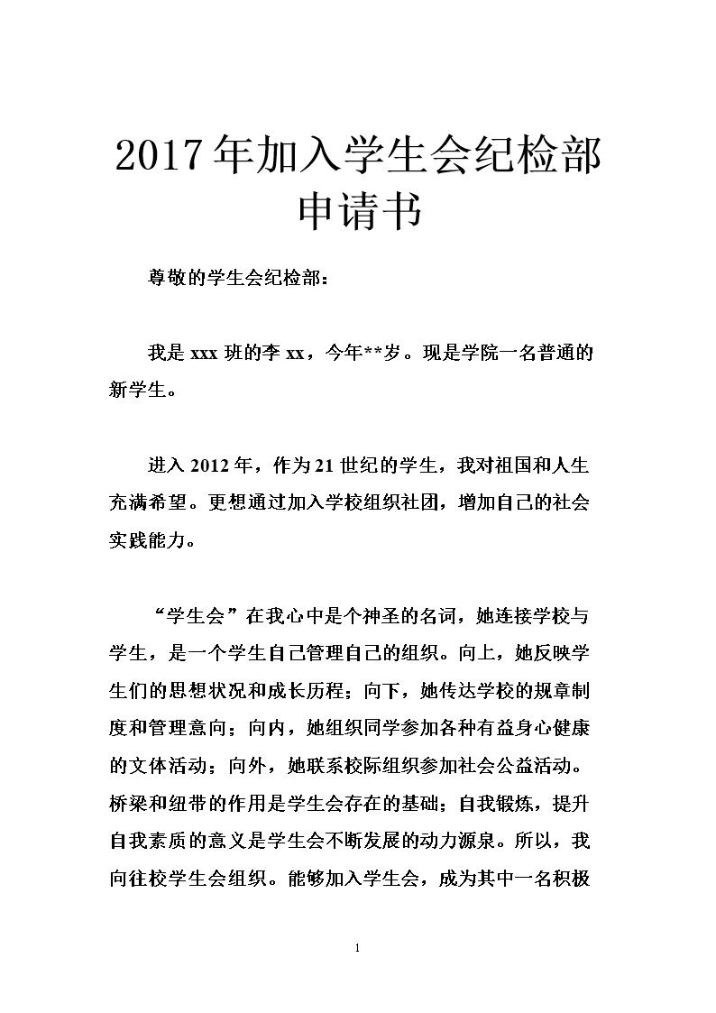 2017年加入学生会纪检部申请书.doc