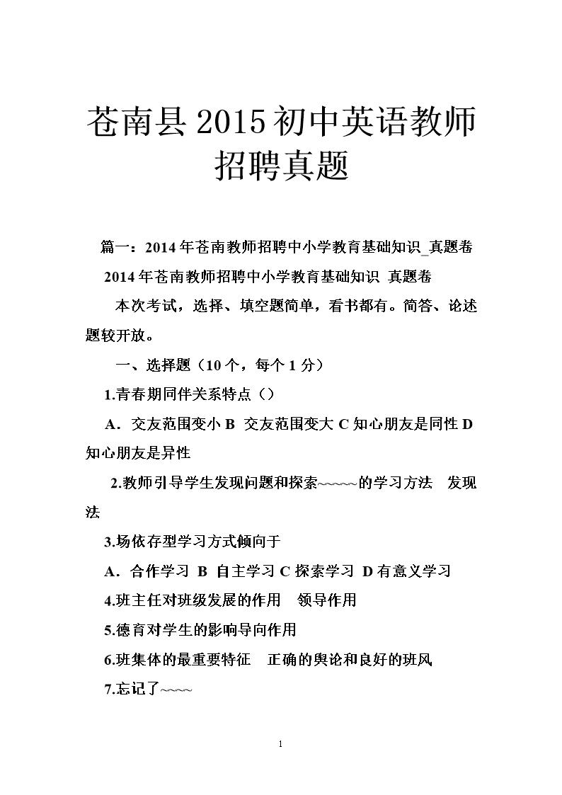 苍南县2015初中英语教师招聘真题.doc