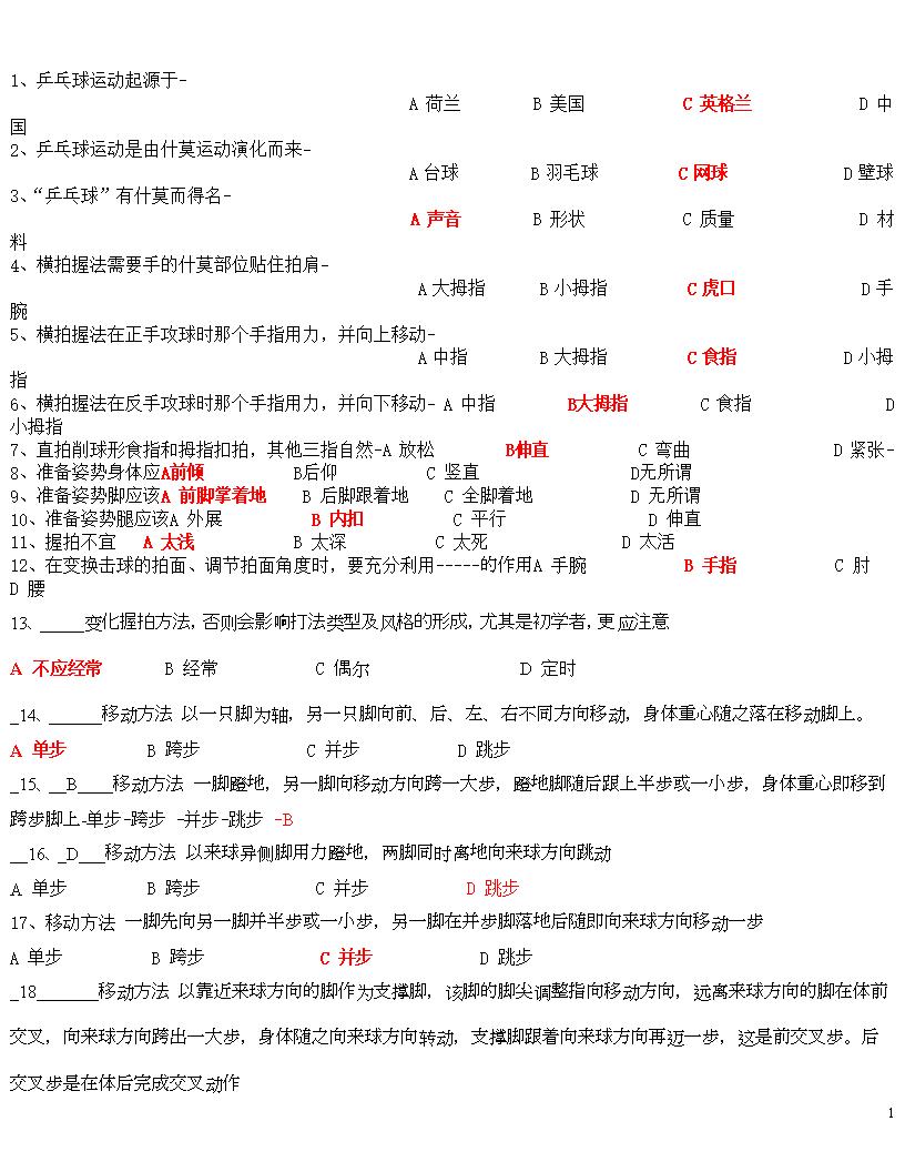 河北工业大学-体育理论考试(乒乓球)讲述.doc