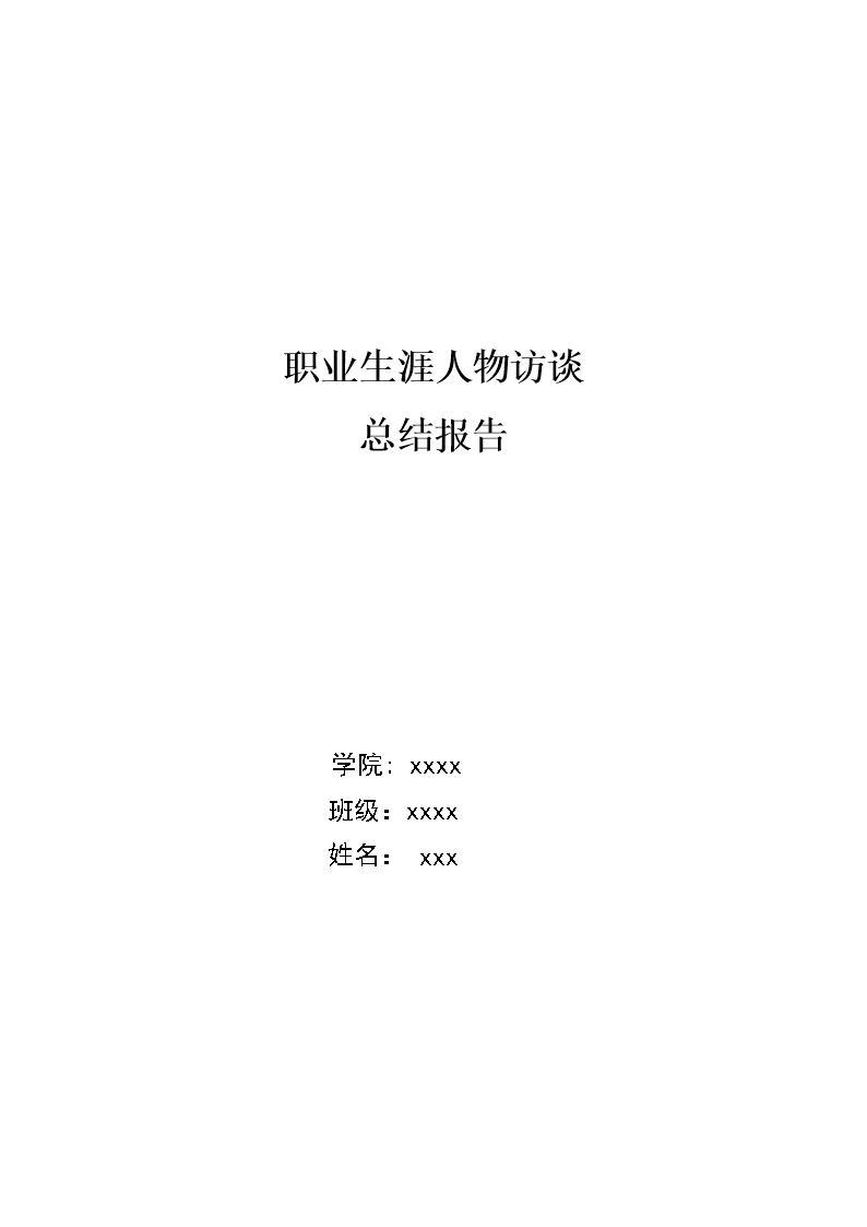 《职业生涯人物访谈总结报告 .doc