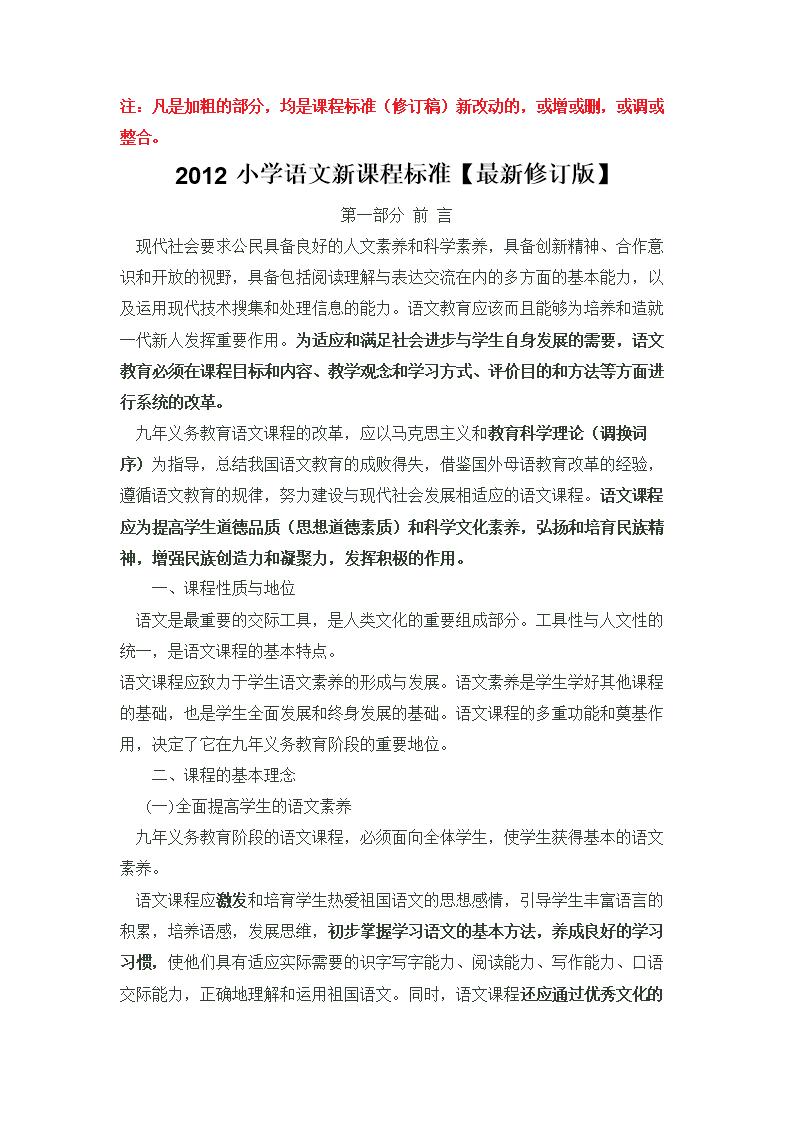《2012小学语文新课程标准.doc