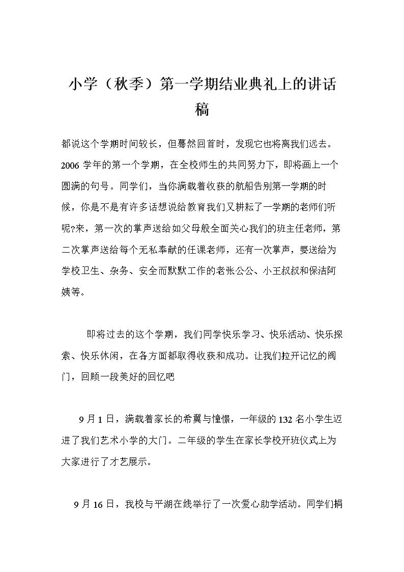 小学(秋季)第一学期结业典礼上的讲话稿.doc