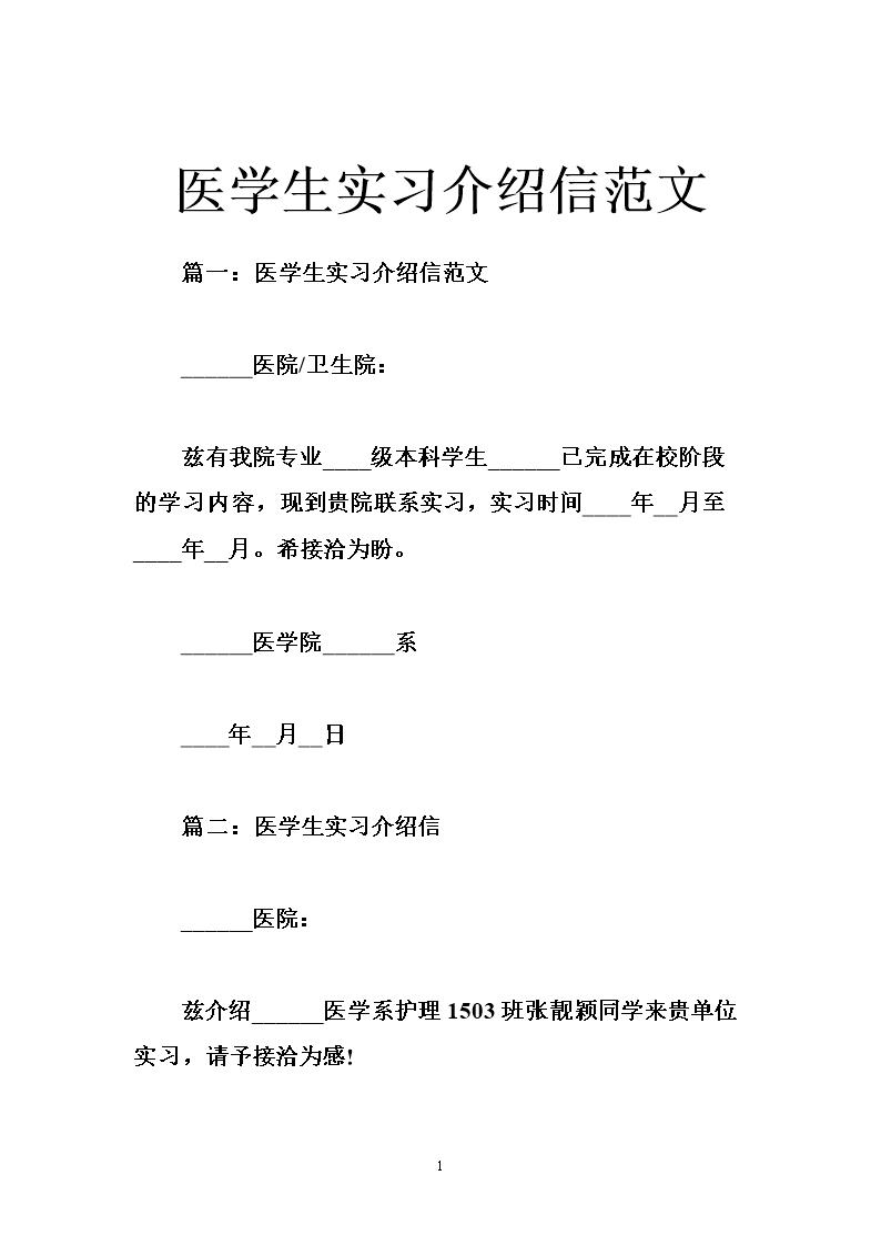 医学生实习介绍信范文.doc