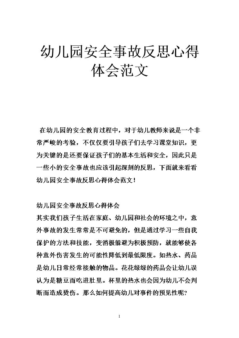 幼儿园安全事故反思心得体会范文.doc