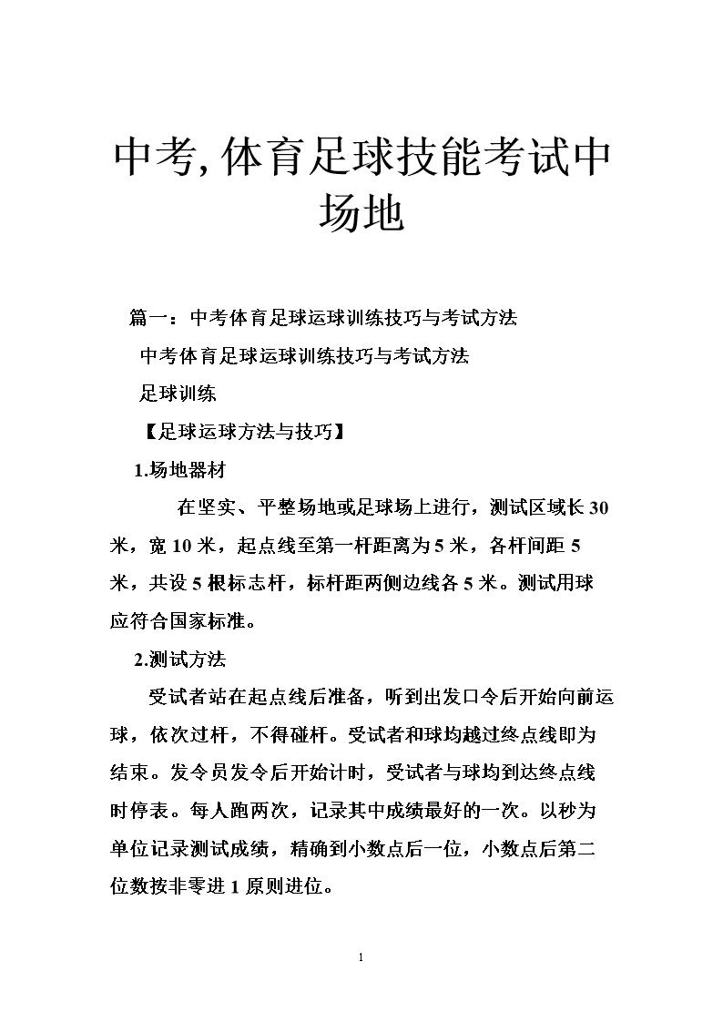 中考,体育足球技能考试中场地.doc
