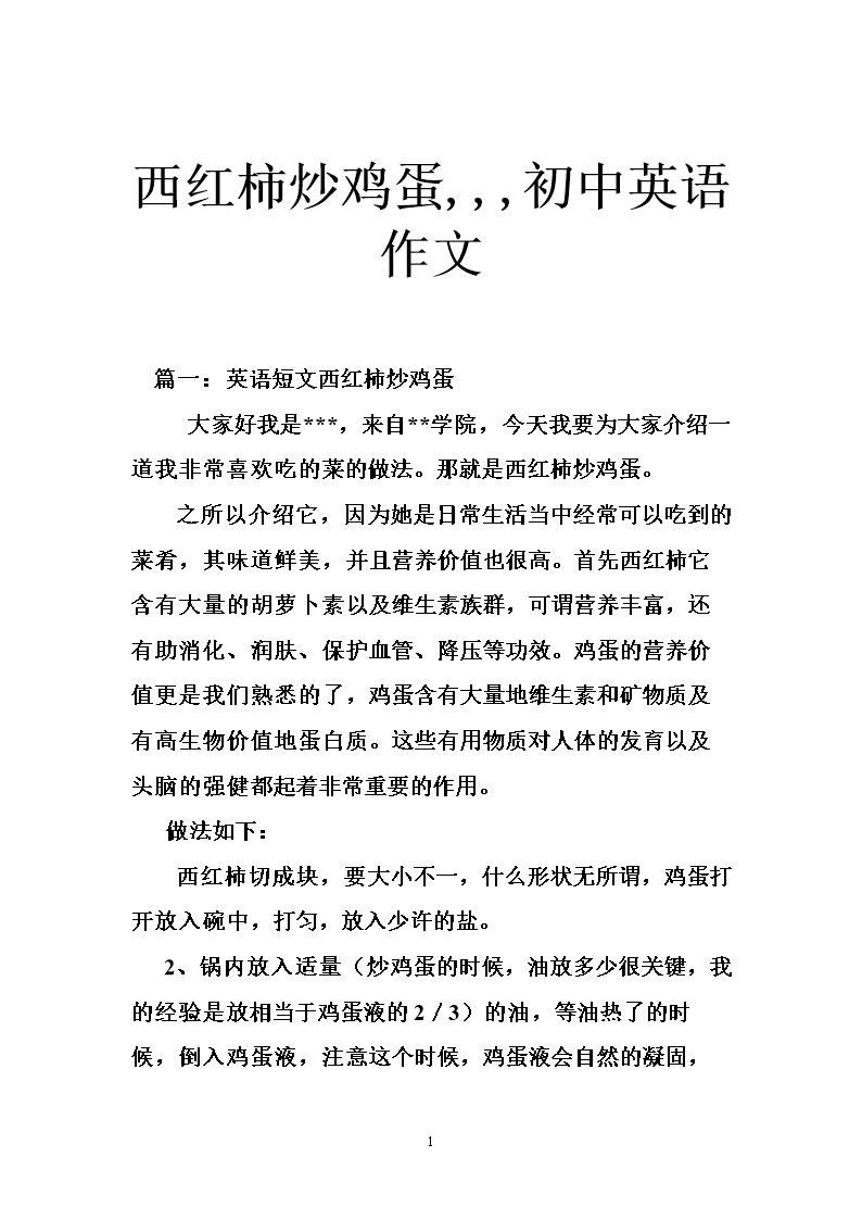 西红柿炒鸡蛋,初中英语作文.doc