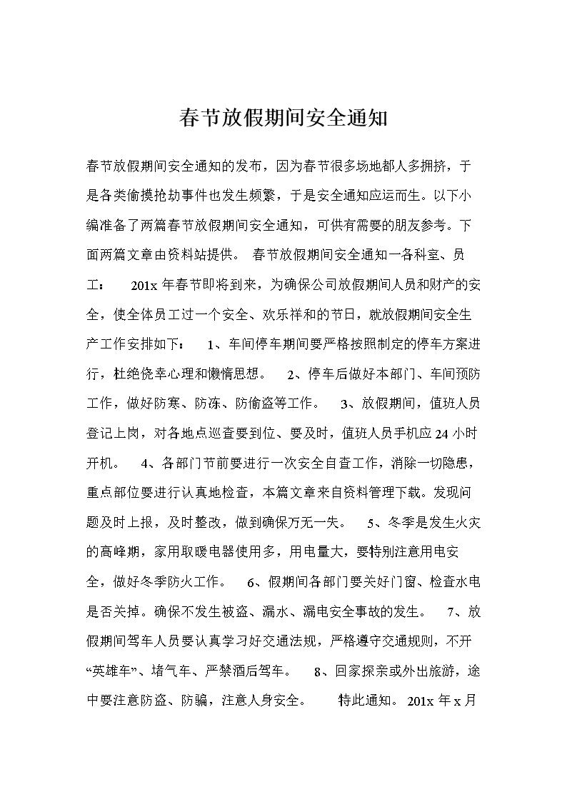 春节放假期间安全通知.doc