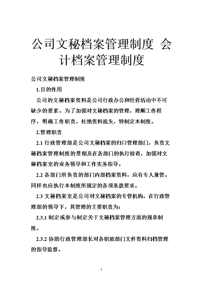 公司文秘档案管理制度 会计档案管理制度.doc