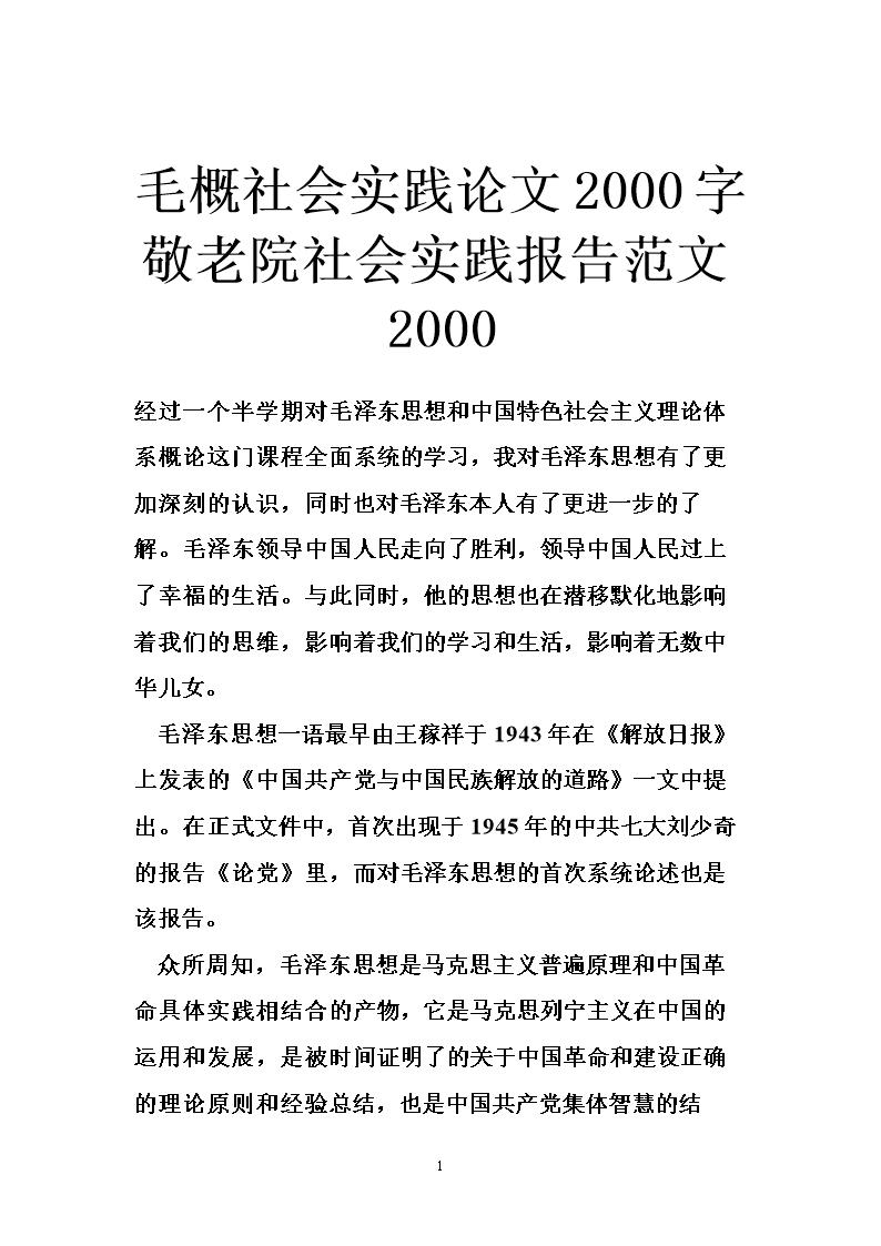 毛概社会实践论文2000字 敬老院社会实践报告