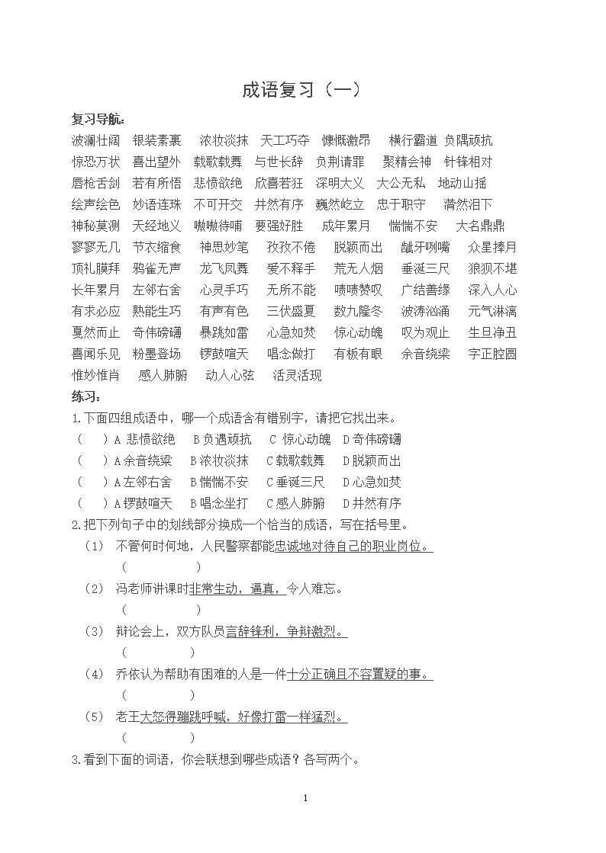 成语古诗复习.doc