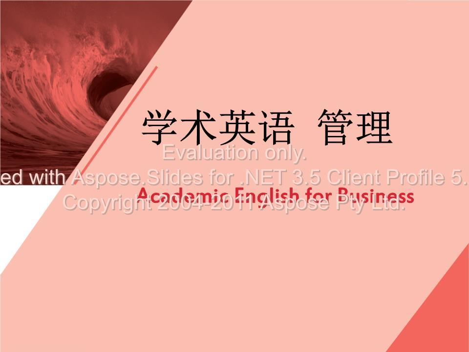 《学术英语管理Unit 1 studying business.ppt