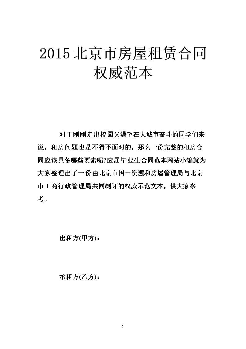 2015北京市房屋租赁合同权威范本 .doc