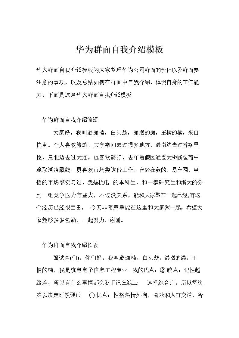华为群面自我介绍模板.doc