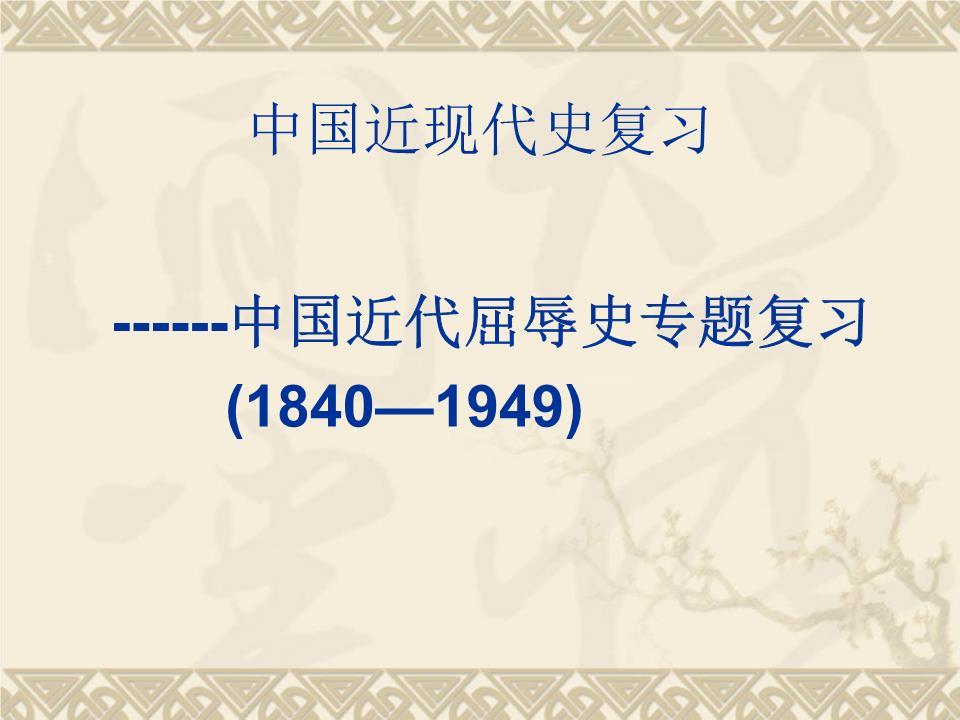 中国近代屈辱史专题复习课件.ppt