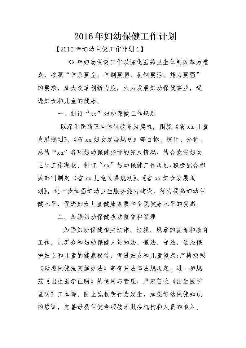 2016年妇幼保健工作计划.doc