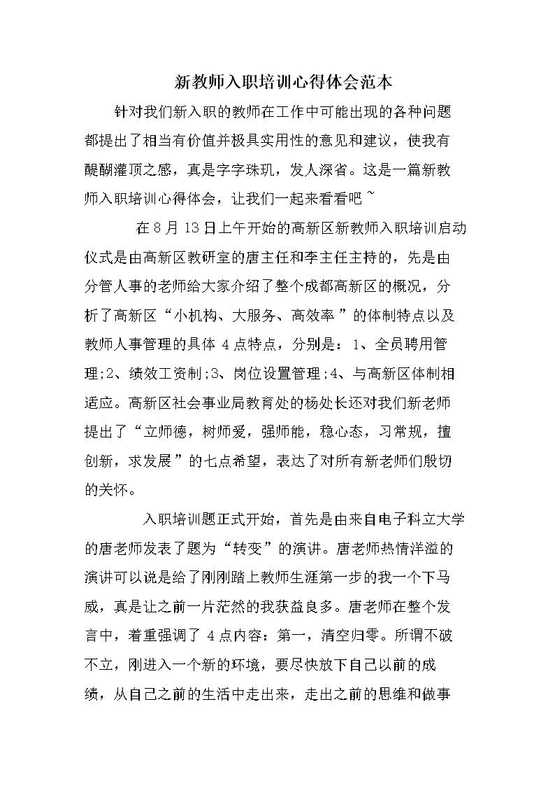 新教师入职培训心得体会范本.doc