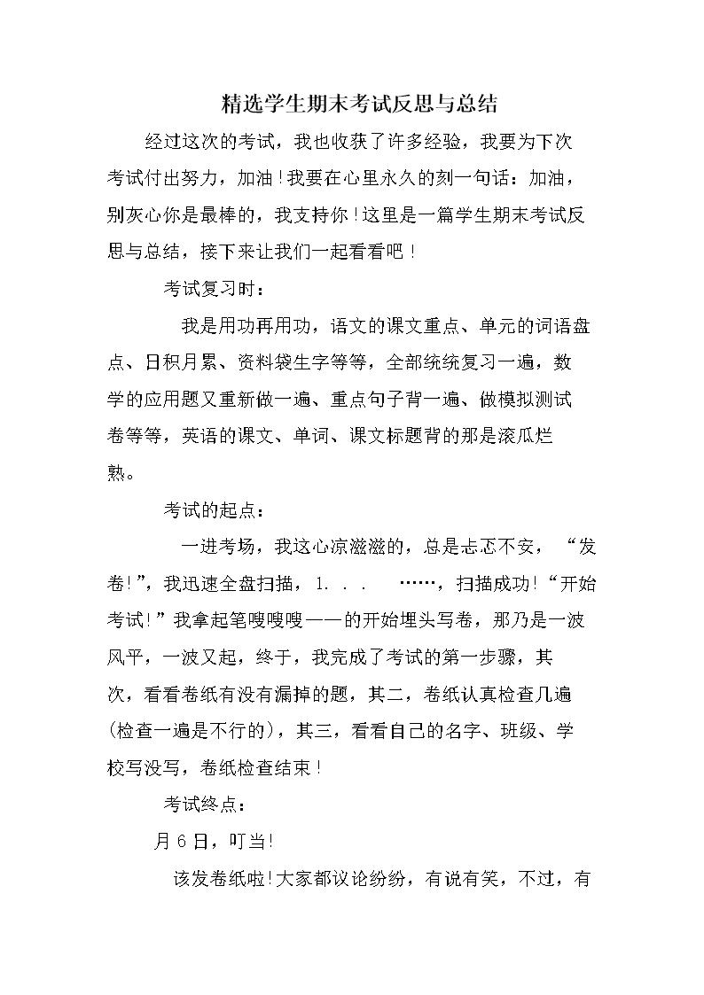 精选学生期末考试反思与总结.doc